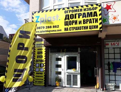 """Нов Шоурум на """"ЗЕТ ПЛАСТ"""" на бул. Гоце Делчев №39"""