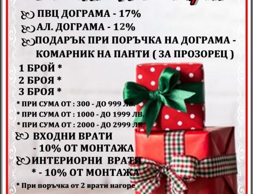 Зимна Промоция от Зет Пласт
